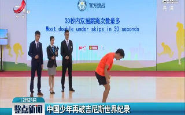 中国少年再破吉尼斯世界纪录