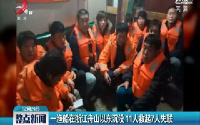 一渔船在浙江舟山以东沉没 11人救起7人失联