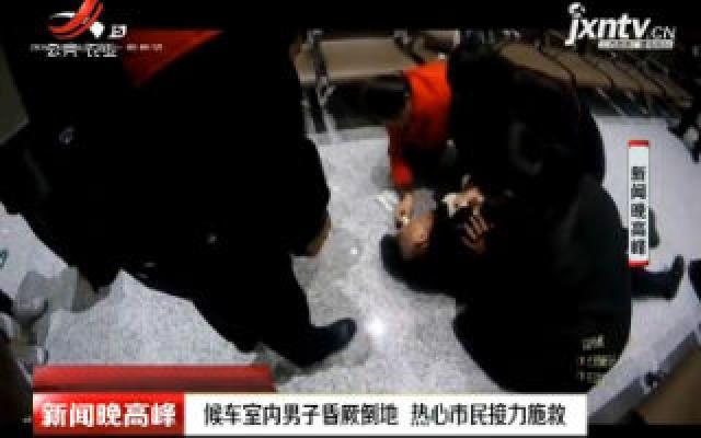 安徽:候车室内男子昏厥倒地 热心市民接力施救