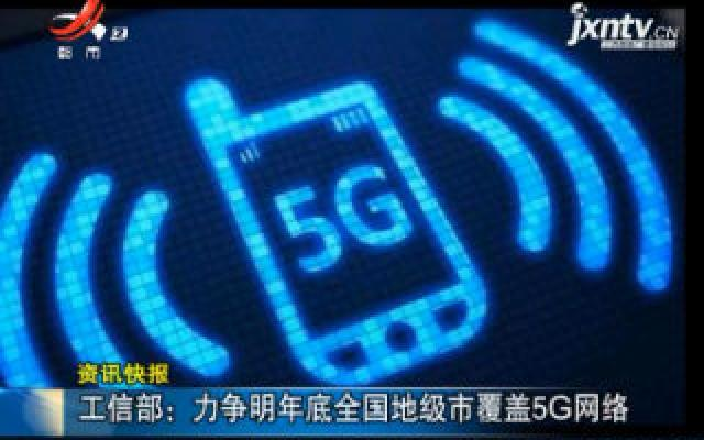 工信部:力争2020年底全国地级市覆盖5G网络