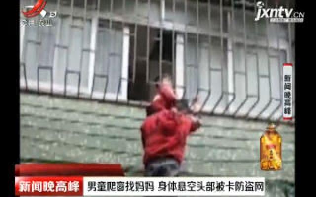 广东中山:男童爬窗找妈妈 身体悬空头部被卡防盗网