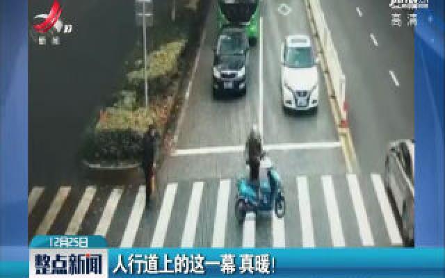 浙江嘉兴:人行道上的这一幕 真暖!