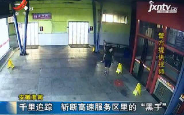 """安徽淮南:千里追踪 斩断高速服务区里的""""黑手"""""""