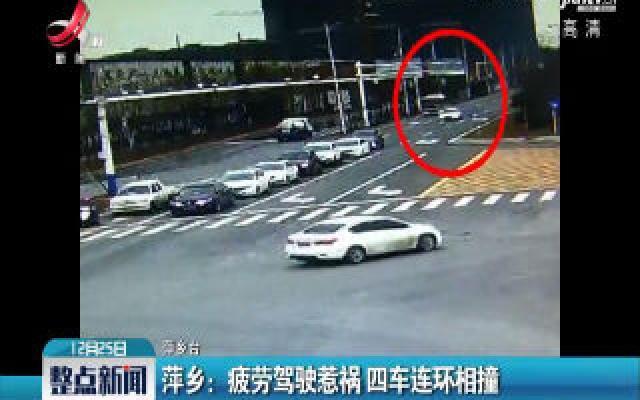 萍乡:疲劳驾驶惹祸 四车连环相撞