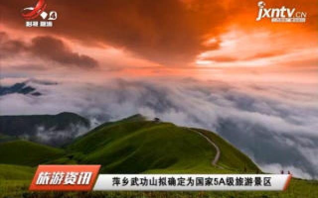 萍乡武功山拟确定为国家5A级旅游景区