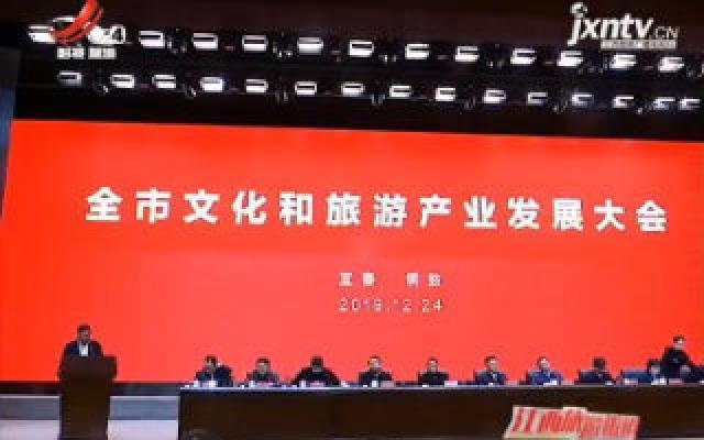 2019年宜春市文化和旅游产业发展大会召开