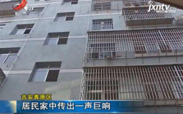 吉安青原区:居民家中传出一声巨响