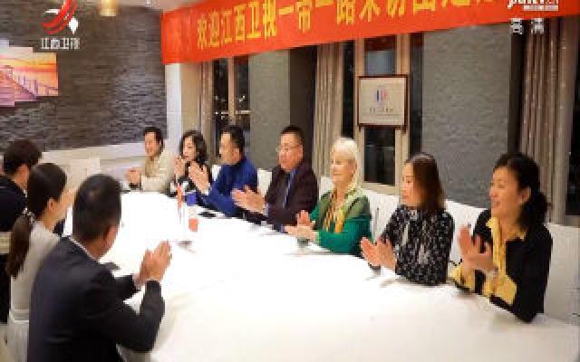 """社会传真20191227 对话沟通 交流互鉴——《""""一带一路""""上的江西故事》欧洲篇"""