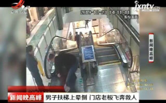 贵阳:男子扶梯上晕倒 门店老板飞奔救人
