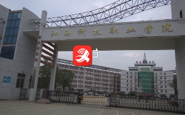 江西科技职业学院:舞台展风采 辞旧迎新年