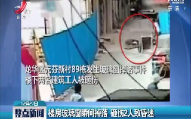 广东深圳:楼房玻璃窗瞬间掉落 砸伤2人致昏迷