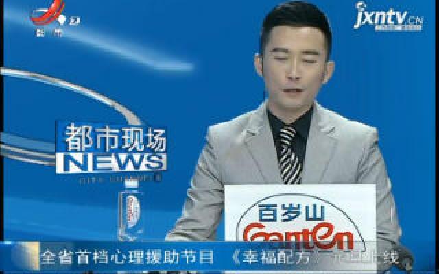 江西省首档心理援助节目 《幸福配方》元旦上线