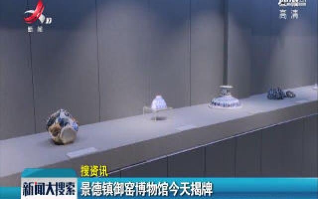 景德镇御窑博物馆12月28日揭牌
