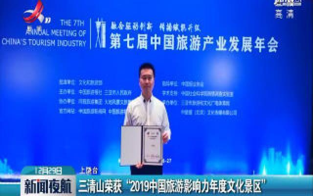 """三清山荣获""""2019中国旅游影响力年度文化景区"""""""