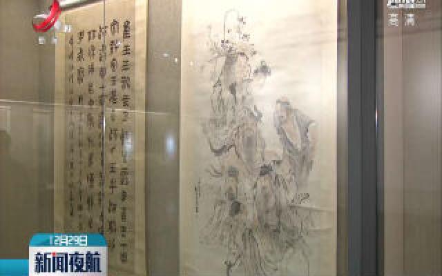 八大山人纪念馆举行明清书画精品展