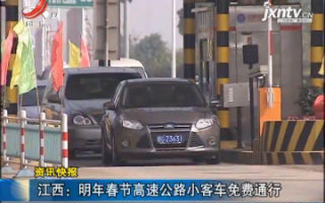 江西:2020年春节高速公路小客车免费通行