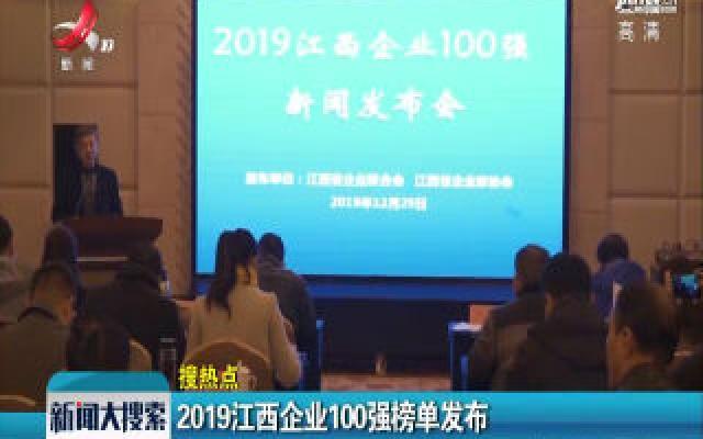 2019年江西企业100强榜单发布