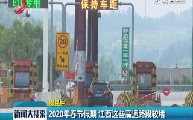 2020年春节假期 江西这些高速路段较堵