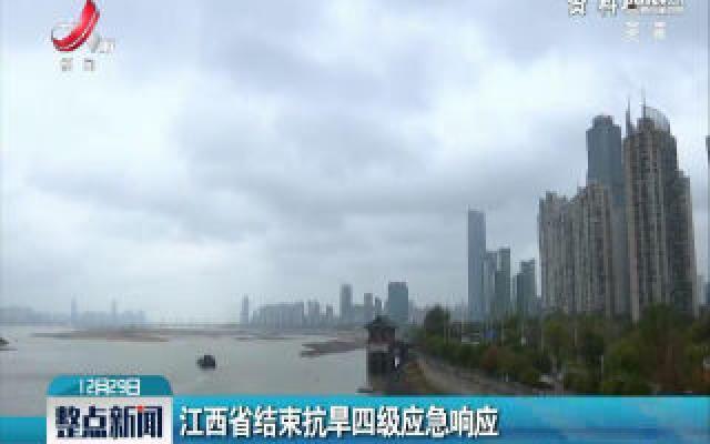 江西省结束抗旱四级应急响应