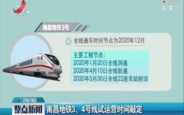 南昌地铁3、4号线试运营时间敲定