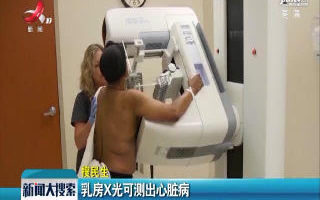 乳房X光可测出心脏病