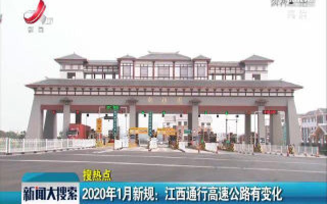 2020年1月新规:江西通行高速公路有变化