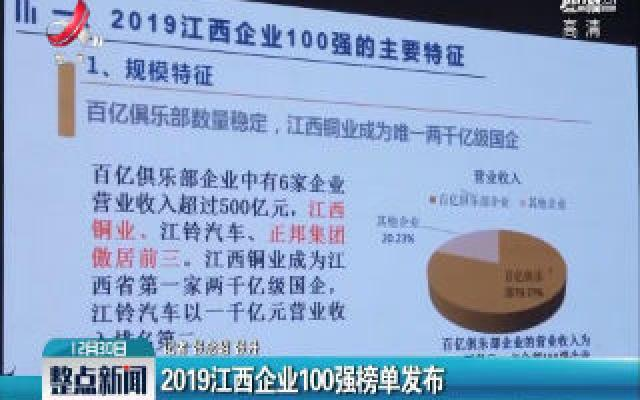 2019江西企业100强榜单发布