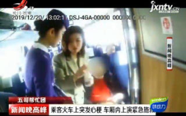 【五哥帮忙团】山东:乘客火车上突发心梗 车厢内上演紧急施救