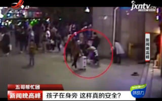 【五哥帮忙团】上海:孩子在身旁 这样真的安全?