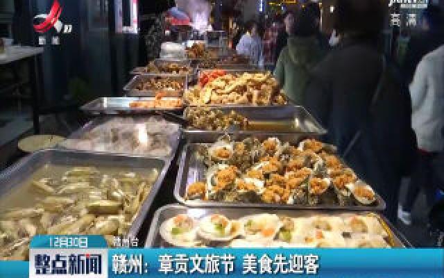 赣州:章贡文旅节 美食先迎客