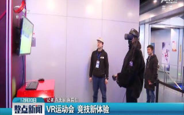 南昌:VR运动会 竞技新体验