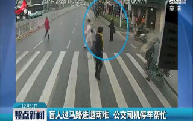 湖北武汉:盲人过马路进退两难 公交司机停车帮忙