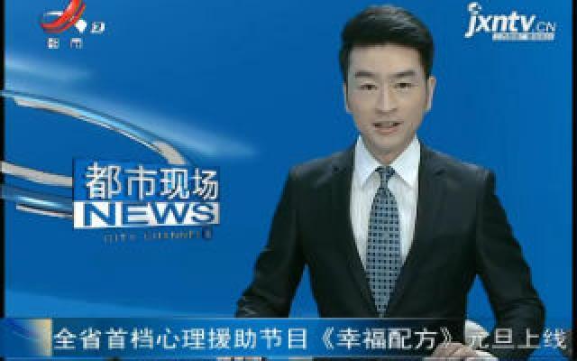 华人娱乐app下载省首档心理援助节目 《幸福配方》元旦上线