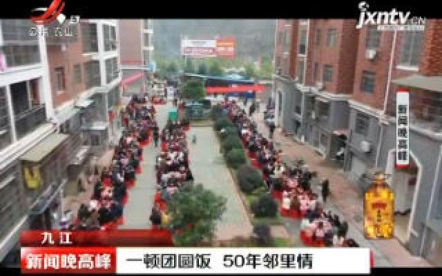 九江:一顿团圆饭 50年邻里情