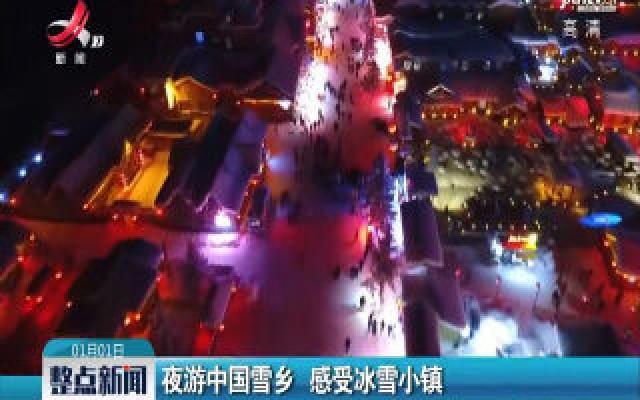 夜游中国雪乡 感受冰雪小镇