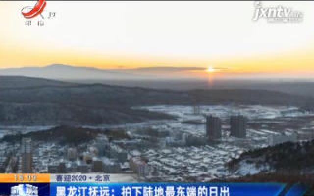 喜迎2020·黑龙江抚远:拍下陆地最东端的日出