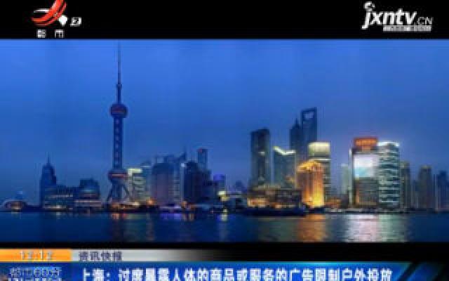 上海:过度暴露人体的商品或服务的广告限制户外投放
