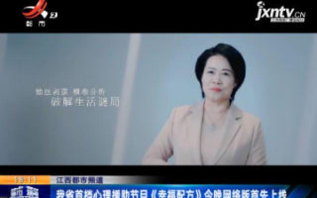 华人娱乐app下载都市频道:我省首档心理援助节目《幸福配方》1月1日晚网络版首先上线