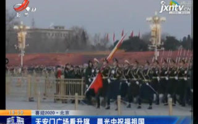 喜迎2020·北京:天安门广场看升旗 晨光中祝福祖国