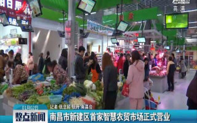南昌市新建区首家智慧农贸市场正式营业
