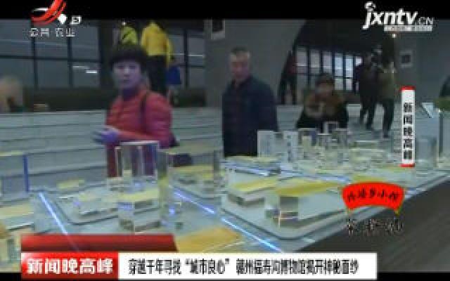 """穿越千年寻找""""城市良心"""" 赣州福寿沟博物馆揭开神秘面纱"""