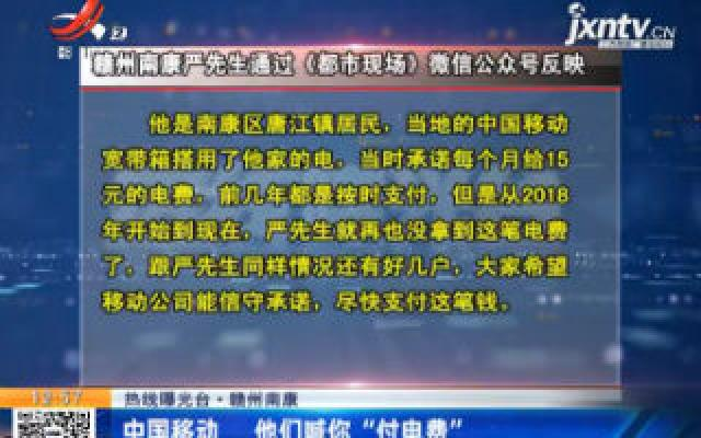 """【热线曝光台】赣州南康:中国移动 他们喊你""""付电费"""""""