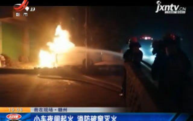 救在现场·赣州:小车夜间起火 消防破窗灭火