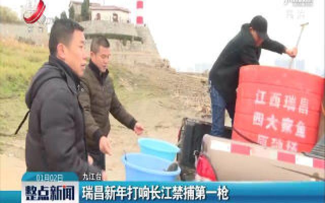 瑞昌新年打响长江禁捕第一枪