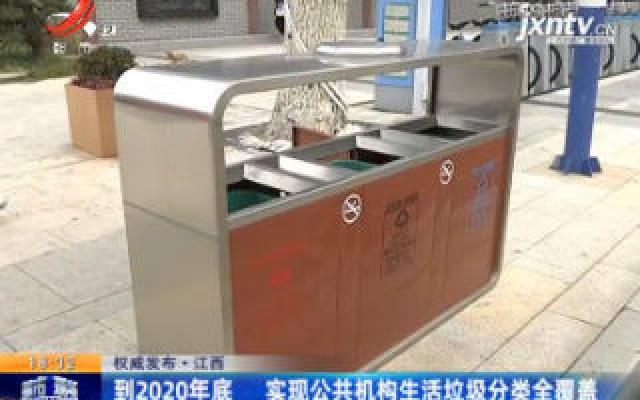 权威发布·江西:到2020年底 实现公共机构生活垃圾分类全覆盖