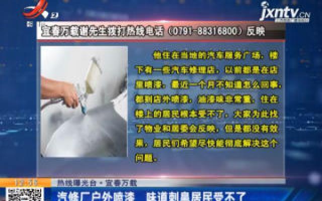 【热线曝光台】宜春万载:汽修厂户外喷漆 味道刺鼻居民受不了