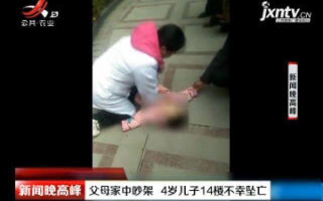 安徽肥东:父母家中吵架 4岁儿子14楼不幸坠亡