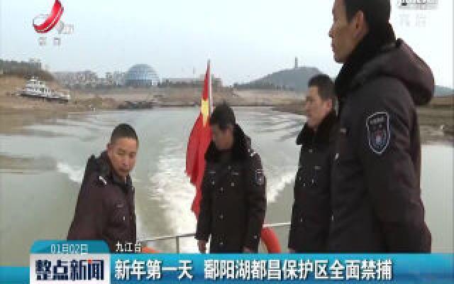 新年第一天 鄱阳湖都昌保护区全面禁捕