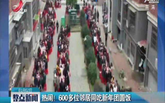 九江修水:热闹! 600多位邻居同吃新年团圆饭