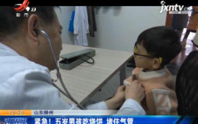 山东滕州:紧急!五岁男孩吃烧饼 堵住气管